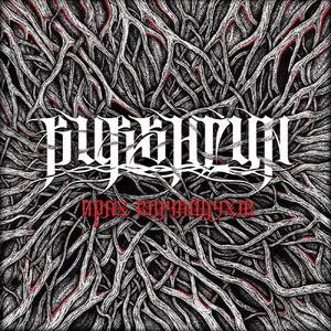 BURSHTYN - Прах Відчайдухів - DIGI-CD