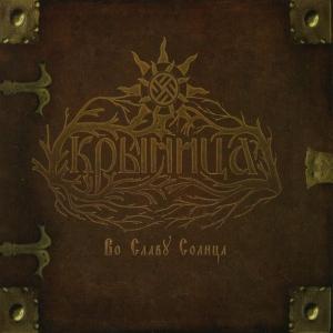KRYNITZA - Hail The Sun - DIGI-CD